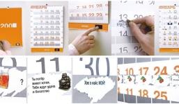 Классные идеи для печати календаря